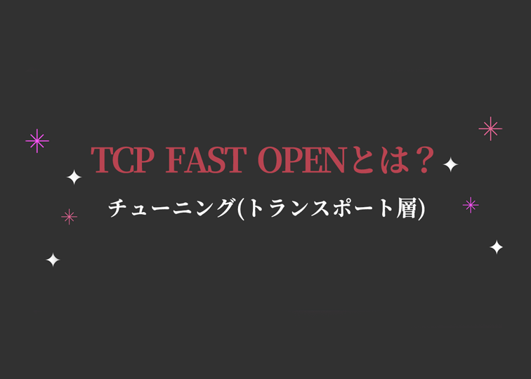 tcp-fast-open-1