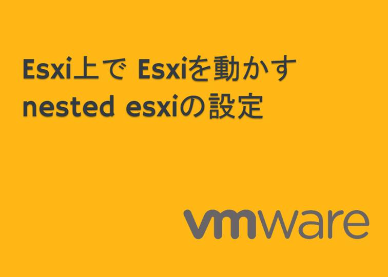 vmware-esxi-nested