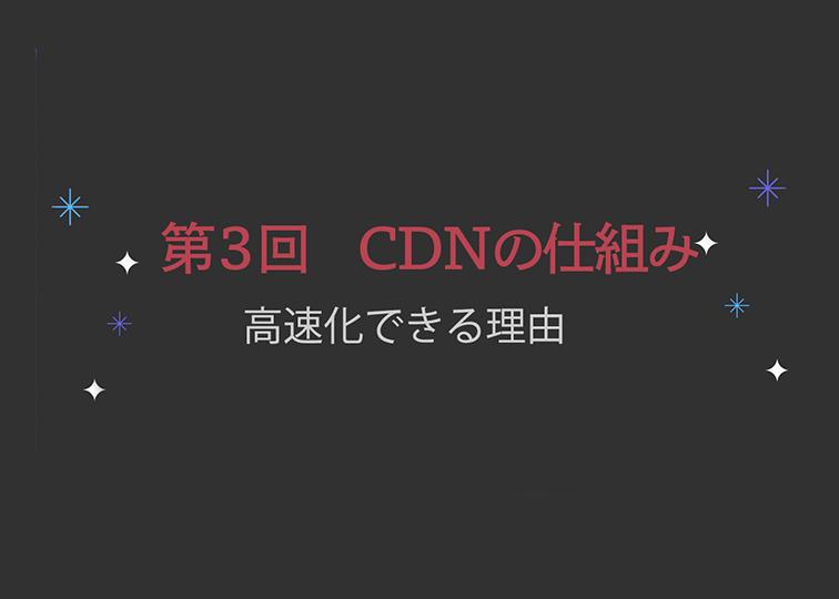 what-is-cdn3