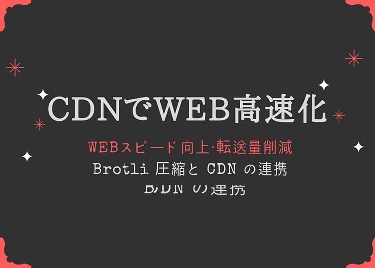 CDNでBrotli圧縮対応方法