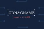 CDNとCNAME、Apexドメインの制限