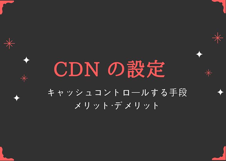 CDNのキャッシュ設定