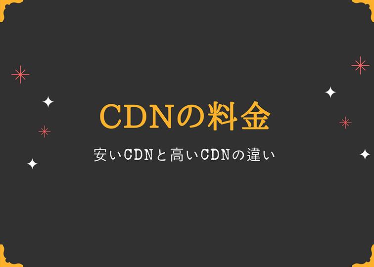 cdn 料金 2017