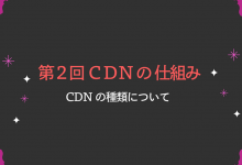 CDNの仕組み・種類について