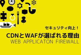 CDNとWAFによるセキュリティ対策