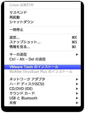 ceonts-vmwaretools-install1