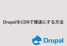 drupalをCDNで速度UPする