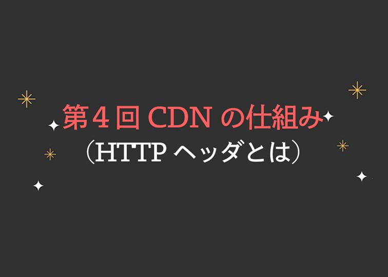 HTTPヘッダーとは?