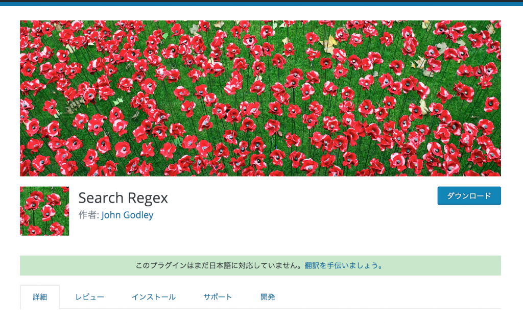 search-Regex-Plugin-top