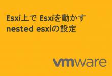 esxi上でeasxiを動かす vmware