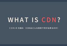 CDNとは?