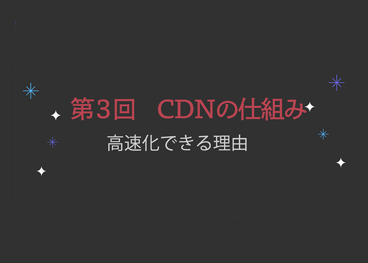 CDN 高速化できる理由