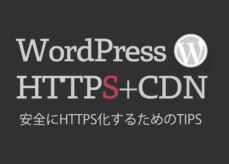 WordPress CDN HTTPS化