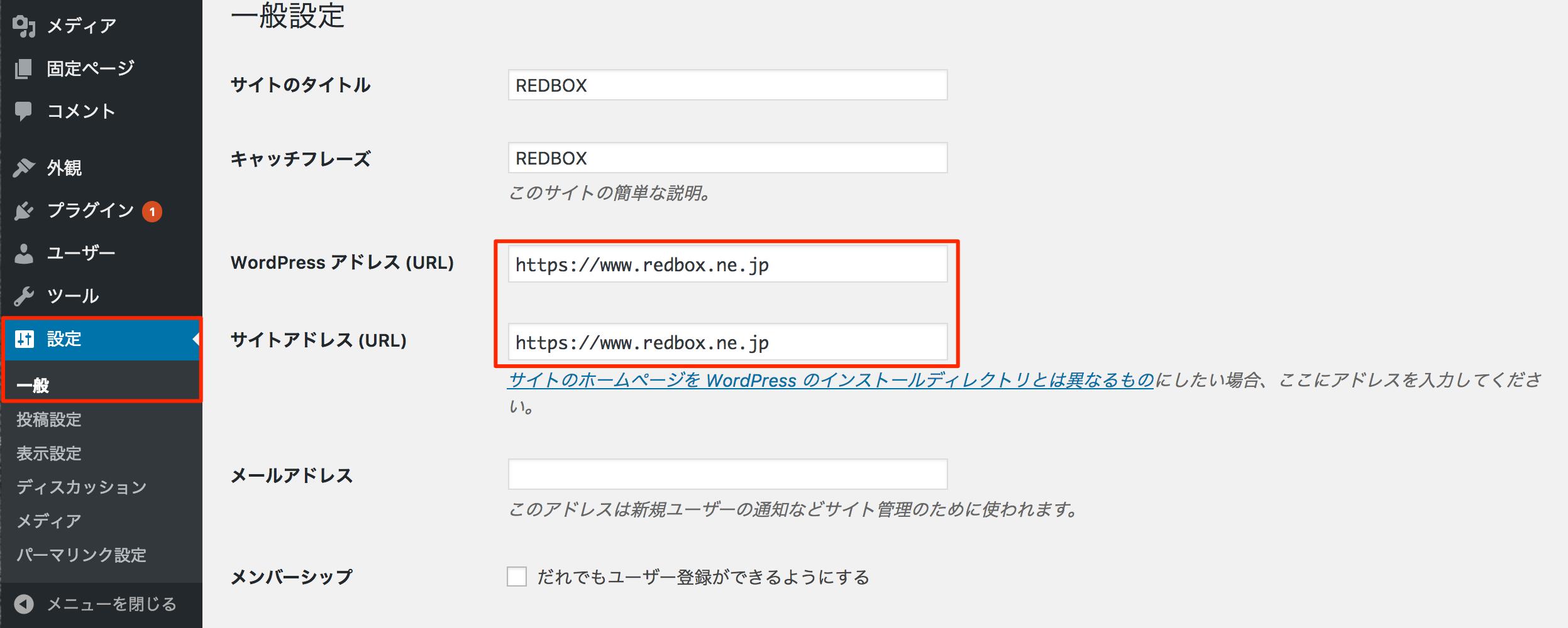 wordpress サイトSSL設定 HTTPS